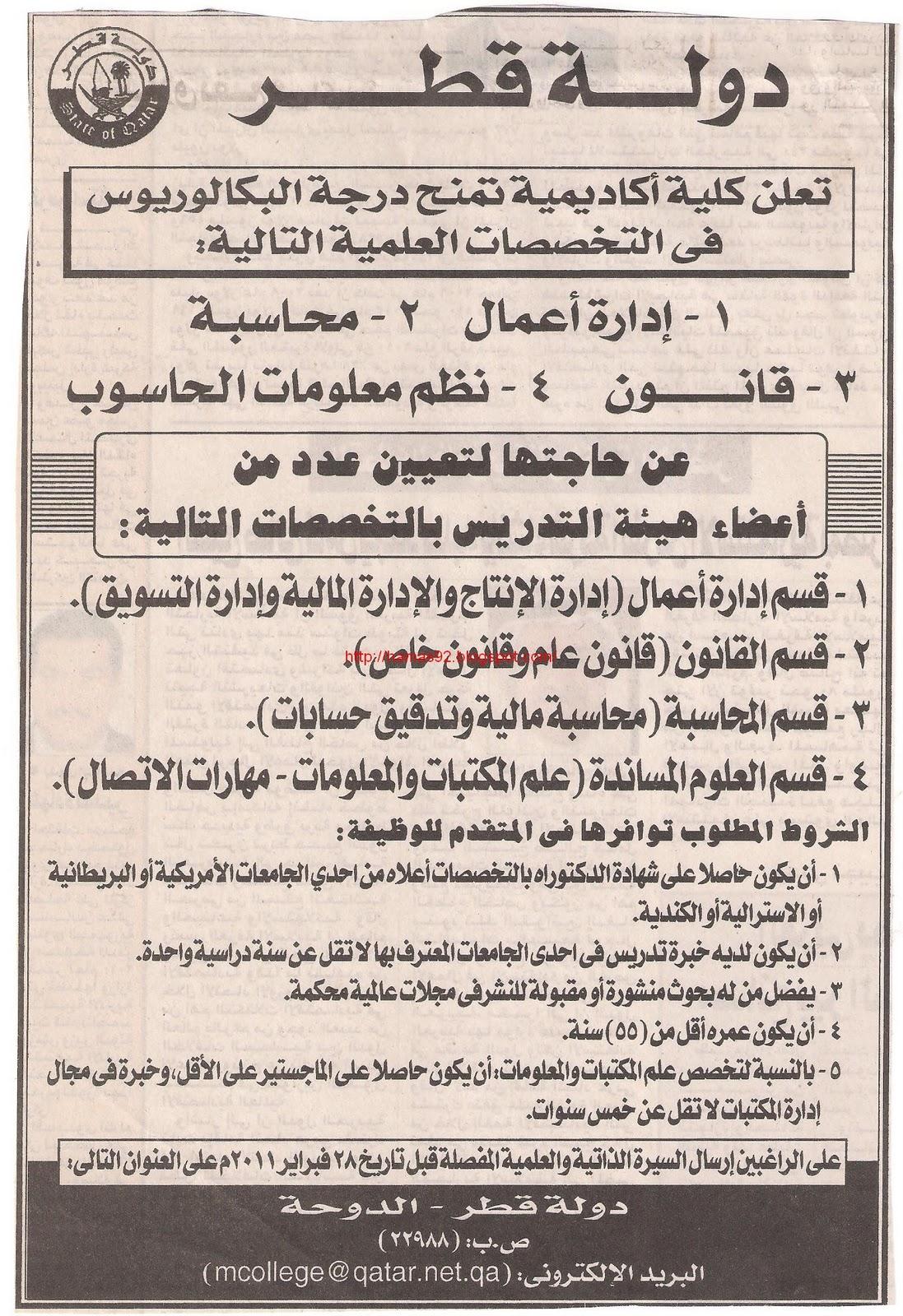 >وظائف خاليه فى قطر